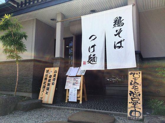ガチ麺道場【つけ麺赤辛焦がしラー油】  @愛知県豊川市