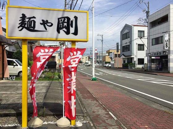 麺や  剛【あごだし  塩】  @藤枝市