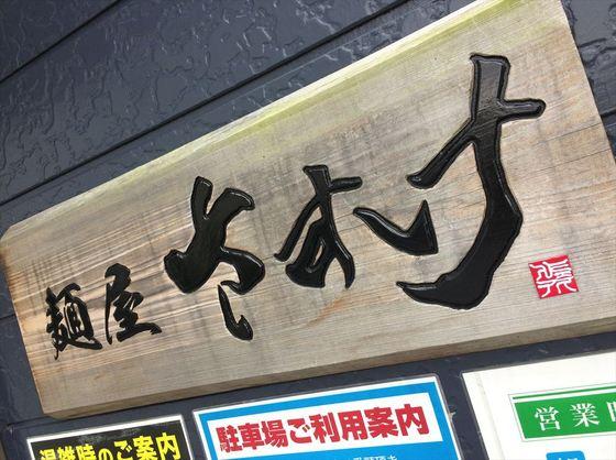 麺屋  さすけ【かけ煮干しそば】  @掛川市