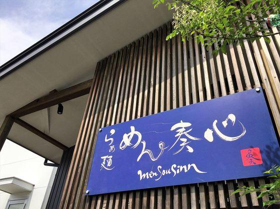 らぁ麺  めん奏心【鰹出汁らぁめん・汐】  @島田市