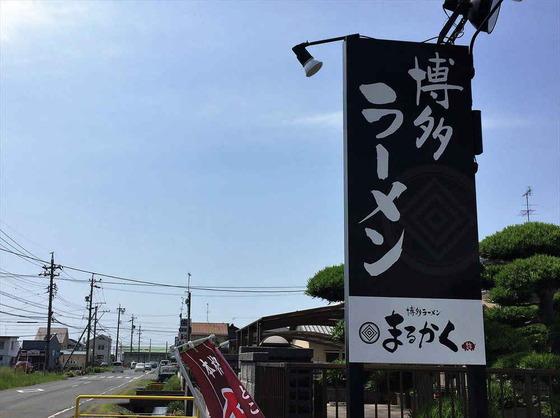 博多ラーメン  まるかく【豚骨ラーメン  まる】  @磐田市
