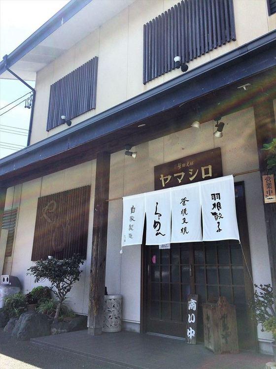 らーめん  ヤマシロ【叉焼つけ麺(大盛)】  @磐田市