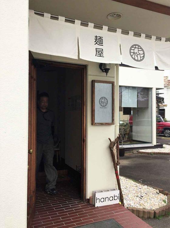麺屋  花枇(はなび)【鶏味噌ラーメン】  @藤枝市