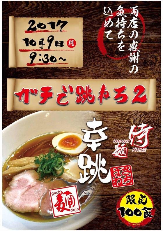 ガチ麺道場【小麦の茶そばつけ麺  天ぷら付】  @愛知県豊川市