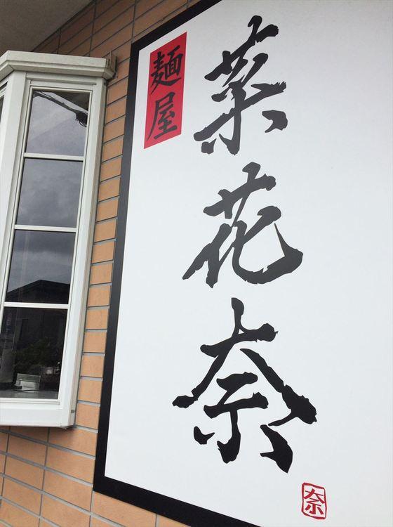 麺屋  菜花奈【牡蠣拉麺】  @菊川市