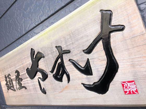 麺屋  さすけ【純鶏塩そば】  @掛川市