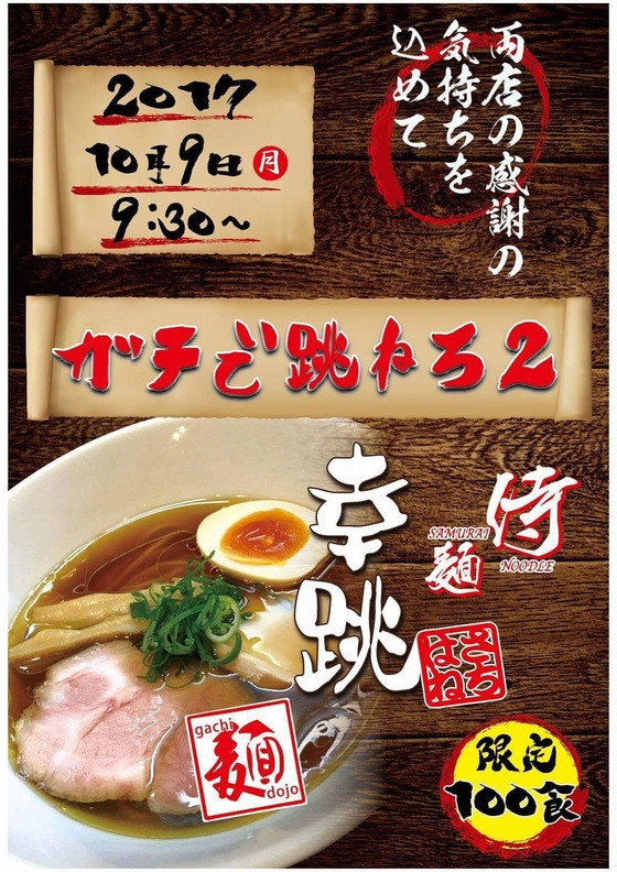 らぁ麺  幸跳【塩らぁ麺】  @愛知県豊橋市