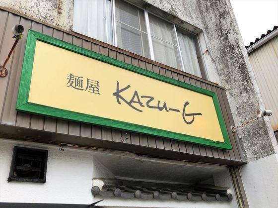 麺屋  KAZU-G【赤のつけめん(最強)】  @浜松市西区舘山寺町
