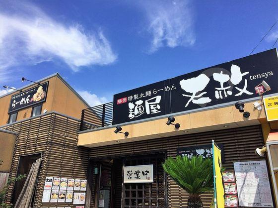 麺屋  天赦【魚介らーめん(大盛)】  @愛知県新城市