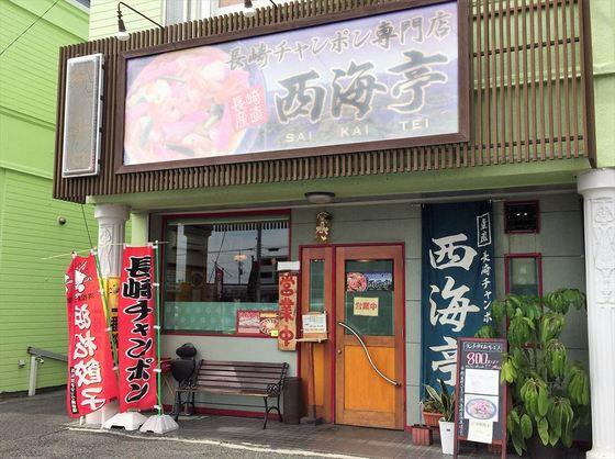 長崎チャンポン専門店  西海亭【長崎チャンポン】  @愛知県豊川市