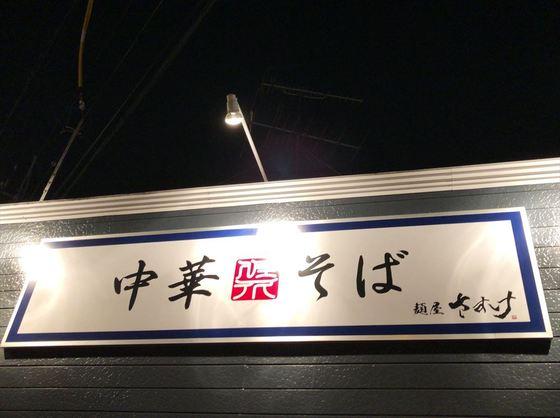 麺屋  さすけ【掛川ブラック】【旨辛そば】  @掛川市
