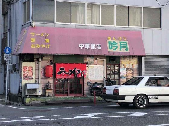 中華飯店  吟月【マーボーメン】  @静岡市葵区