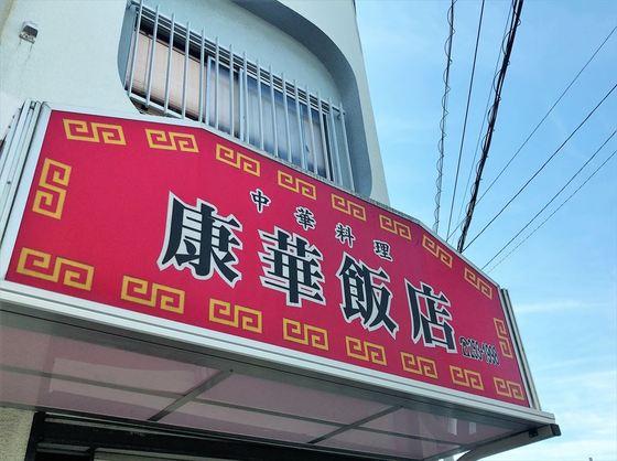 中華料理  康華飯店【四川風麻婆豆腐メン】  @静岡市葵区