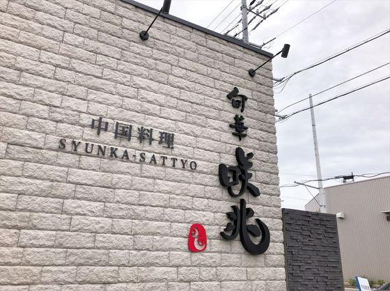 中国料理  旬華咲兆【陳麻婆豆腐麺】  @浜松市東区西ヶ崎町