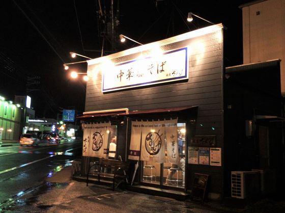 麺屋  さすけ【レッドホットパクチーヌードル】【掛川ブラック】  @掛川市