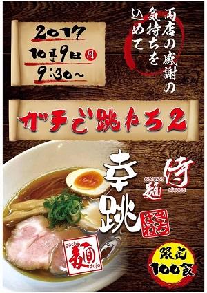 ガチ麺道場【鶏そば煮干し香る醤油】  @愛知県豊川市
