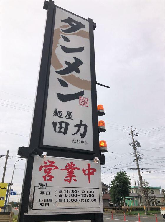 麺屋  田力【タンメン大盛】  @浜松市西区雄踏町
