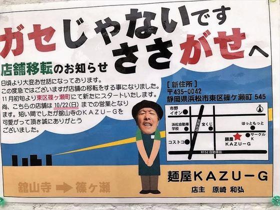 麺屋  KAZU-G【丸鶏中華そば】  @浜松市東区篠ケ瀬町