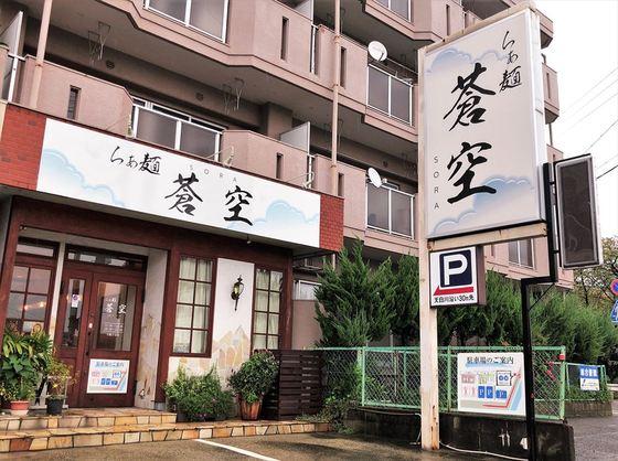 らぁ麺  蒼空(SORA)【平子中華そば】  @愛知県名古屋市天白区