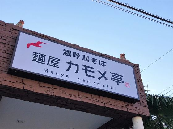 麺屋  カモメ亭【煮干し中華】  @浜松市浜北区内野