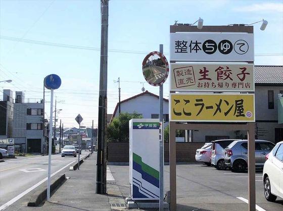 ラーメン  竜笑【ナンコツ麺】  @愛知県豊橋市