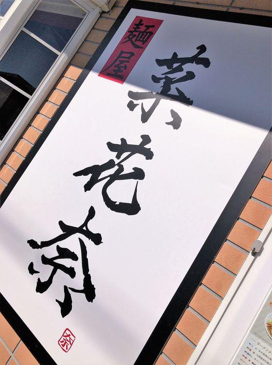 麺屋  菜花奈【ニボG】【丸鶏醤油拉麺(かけ)】  @菊川市