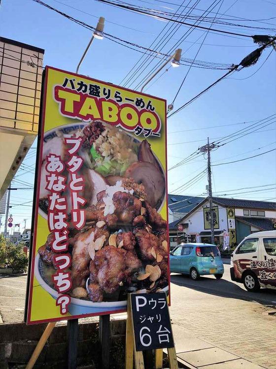 バカ盛りらーめん  TABOO【濁まるチャーシュー麺+タブー西家特製タンのコンフィチャーシュー】  @沼津市