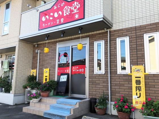 あじ処  いこい食堂【タイ風ラーメン】  @袋井市