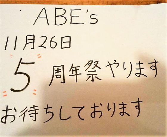ラーメン  ABE's【醤油ラーメン】  @静岡市葵区
