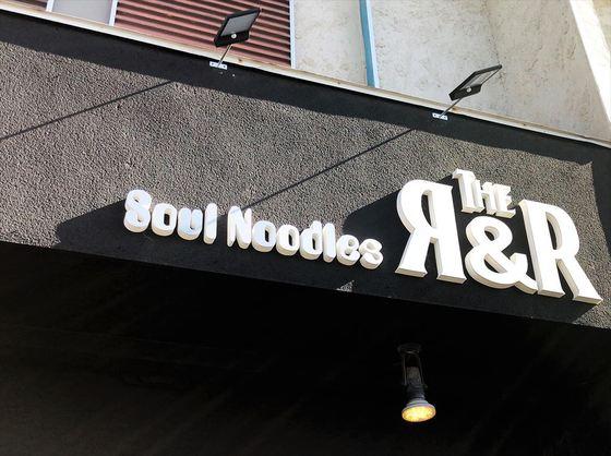 Soul Noodles THE R&R【ゆず潮ソバ】  @浜松市東区篠ケ瀬町