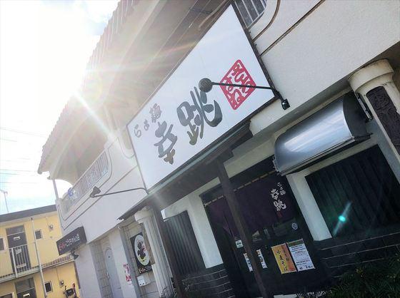 らぁ麺  幸跳【醤油つけ麺(大盛)】【味噌らぁ麺】  @愛知県豊橋市