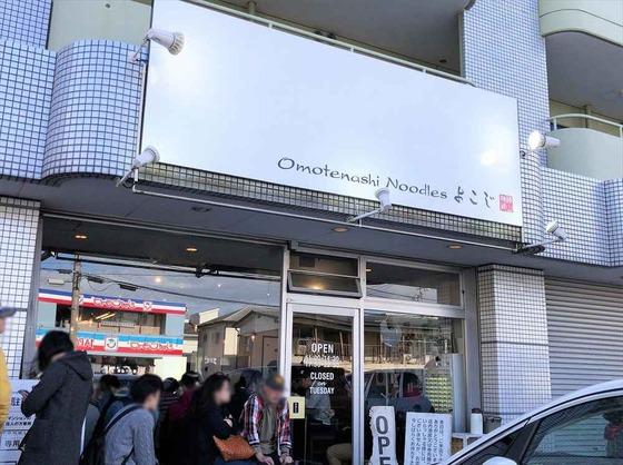 Omotenashi Noodles よこじ【背脂煮干そば】  @愛知県豊田市