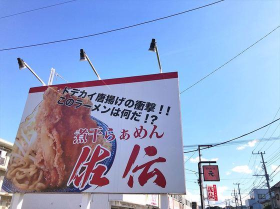 煮干らぁめん  佐伝【葵】  @駿東郡清水町
