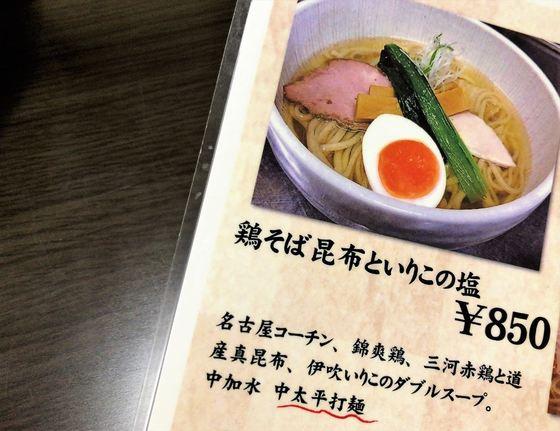 ガチ麺道場【真鯖とサバ煮干しの中華そば】  @愛知県豊川市