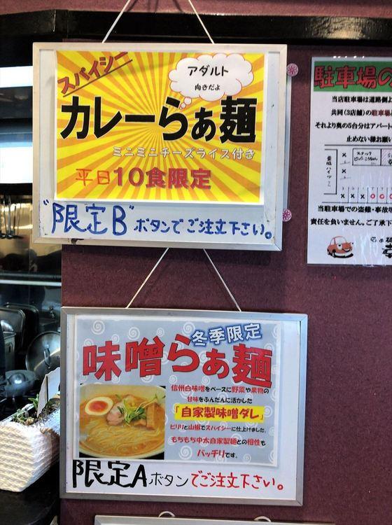 らぁ麺  幸跳【煮干しらぁ麺「極」・醤油】  @愛知県豊橋市