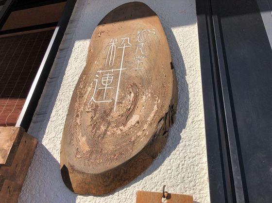 麺's食堂 粋蓮【牡蠣らぁ麺】  @焼津市
