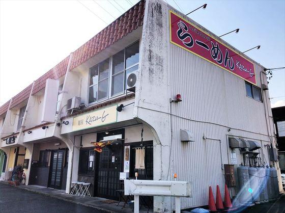 麺屋  KAZU-G【塩野菜らぁめん】  @浜松市東区篠ケ瀬町