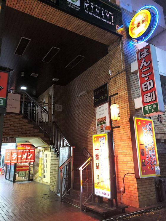 熊本ラーメン  一番星  池下店【ラーメン(大盛)】  @愛知県名古屋市千種区