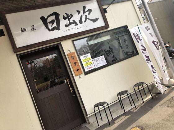 麺屋  日出次【丸鶏そば・塩】  @静岡市葵区