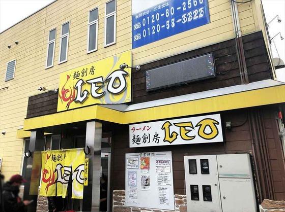 麺創房  LEO【カジキと鮪の純水中華そば】  @焼津市