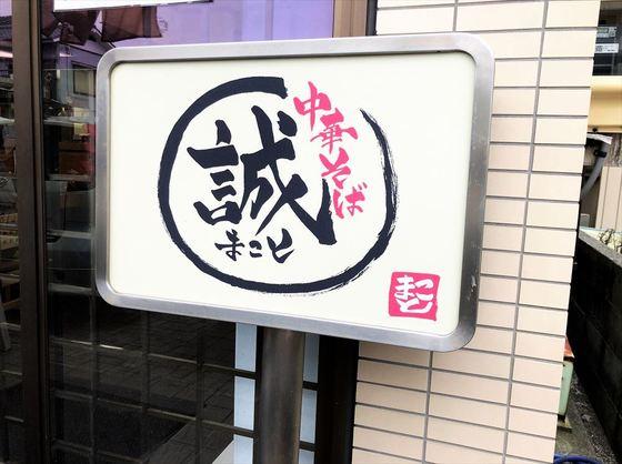 中華そば  誠【ワンタン麺  並】  @袋井市