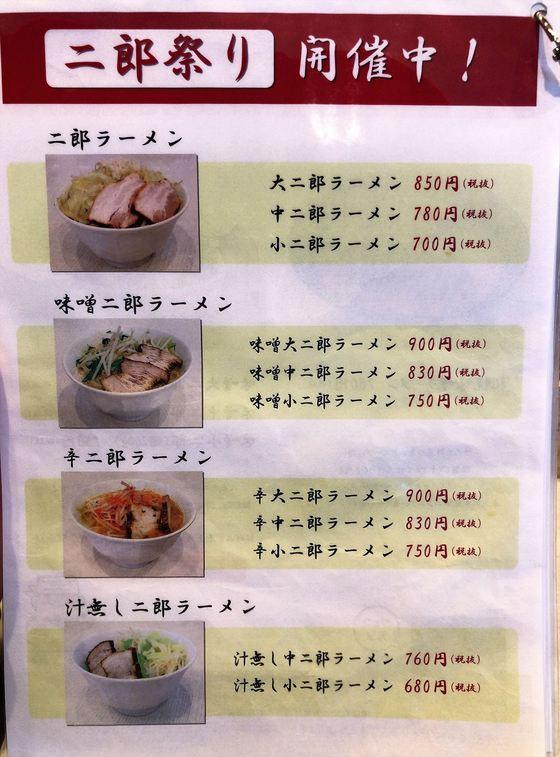 麺屋  カモメ亭【味噌大二郎ラーメン】  @浜松市浜北区内野