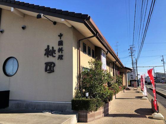 中国料理  桃園【マーボードウフメン】  @浜松市中区和合町