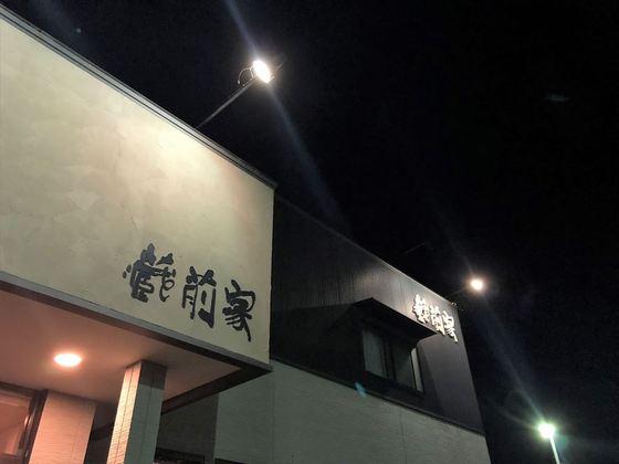 蔵前家で跳ねろ!  G☆SPOT【家系豚骨×もち大麦】  @浜松市北区細江町
