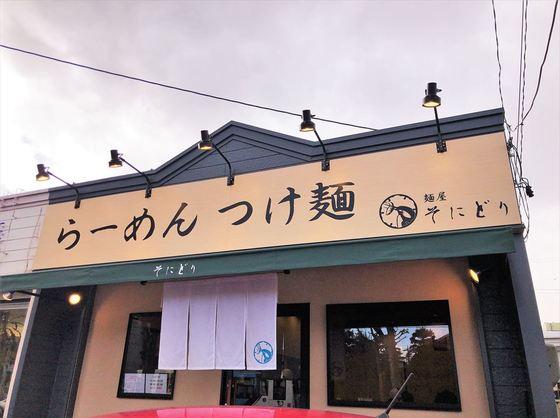 麺屋  そにどり【海老わんたんめん】  @三重県四日市市