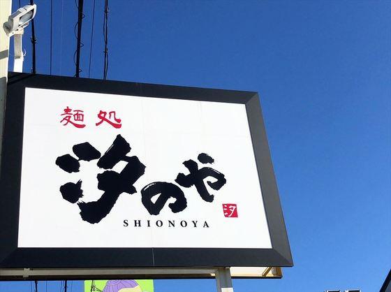 麺処  汐のや【海老ワンタン麺】  @静岡市駿河区