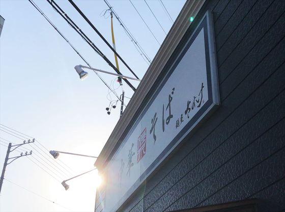 麺屋  さすけ【背脂煮干しそば】【掛川ブラック】  @掛川市