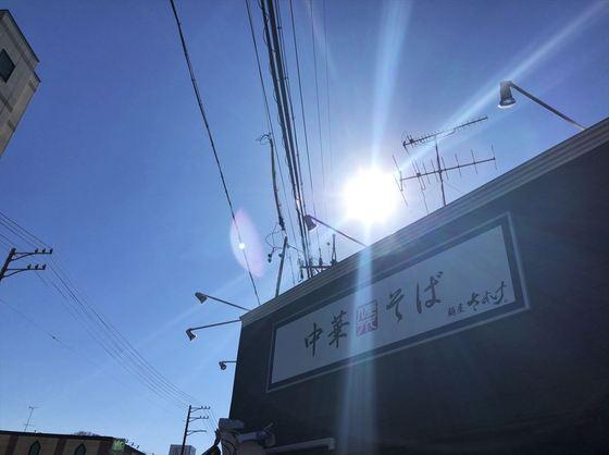 麺屋  さすけ【純鶏雲呑そば(比内地鶏鶏油ver.)】  @掛川市