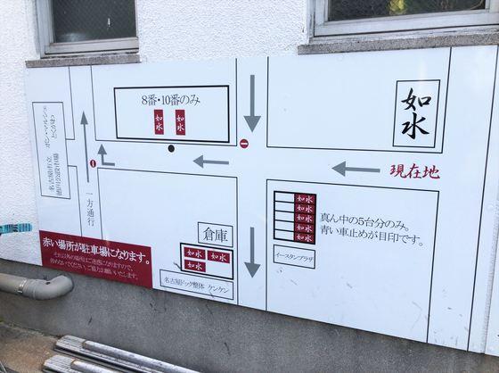 徳川町  如水【ラーメン・しお】  @愛知県名古屋市東区