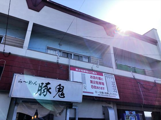 ら~めん  豚鬼【煮干しの混ぜそば】  @浜松市中区上島